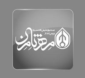 مهر ثامن